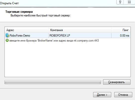 дэмо-счет в терминале MetaTrader 4