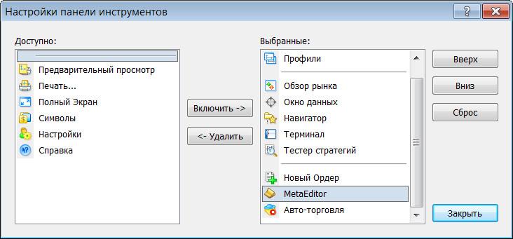 Добавление MetaEditor в панель инструментов