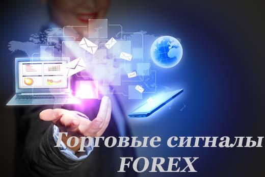 Торговые сигналы форекса amg forex