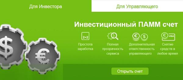 Ивестиции в ПАММ-счета Forex4you