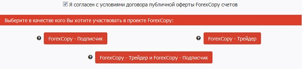 Регистрация в сервисе ForexCopy