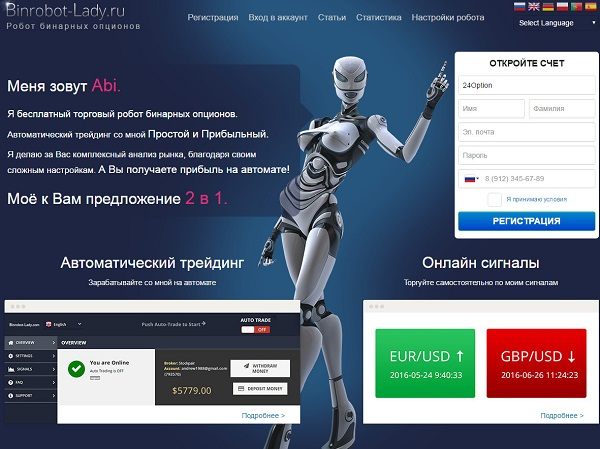 Программа Робот Для Бинарных Опционов