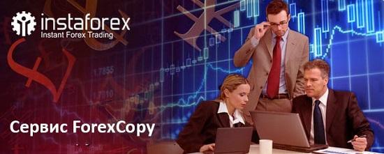 Сервис копирования сделок ForexCopy