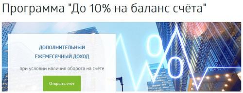 10% на баланс счёта от Roboforex