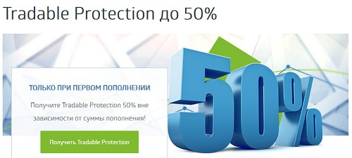 Tradable Protection от RoboForex