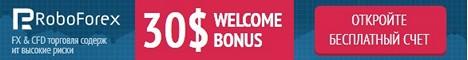 Roboforex wellcome bonus