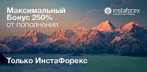 Бонус 250% InstaForex