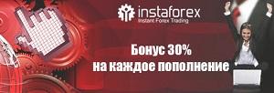 Бонус 30% InstaForex