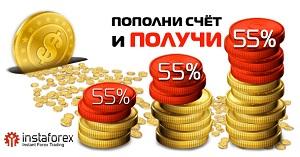 Бонус 55% InstaForex