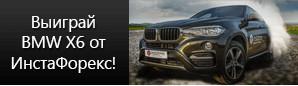 Выиграй BMW X6 от ИнстаФорекс