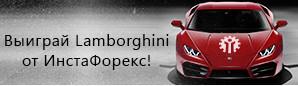Выиграй Lamborghini от ИнстаФорекс