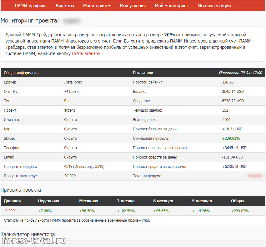 Профиль ПАММ-счета ИнстаФорекс