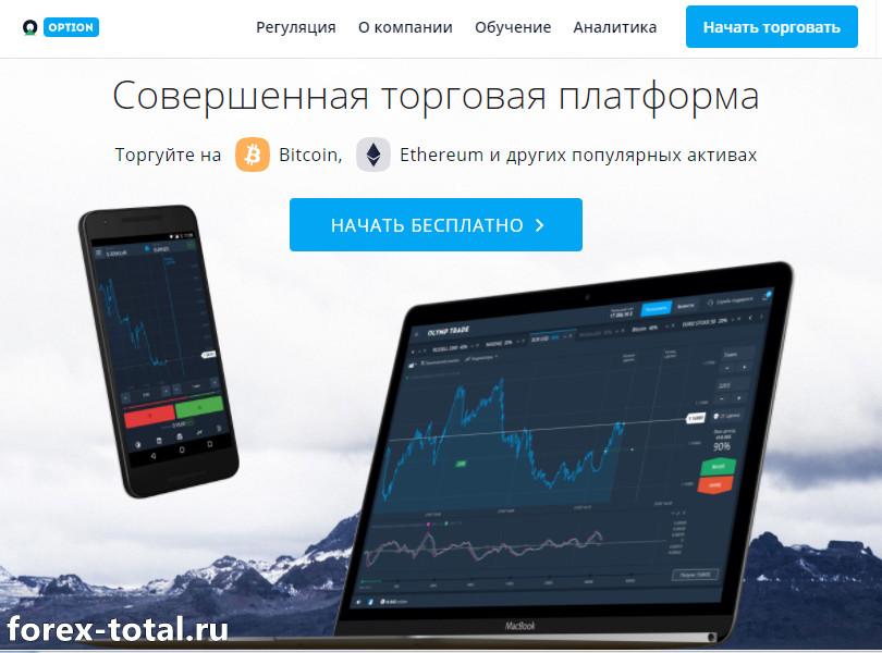 Торговая платформа брокера Olymp Trade