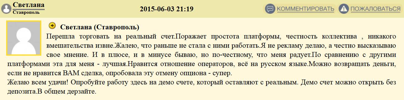 отзыв об Олимп Трейд-3
