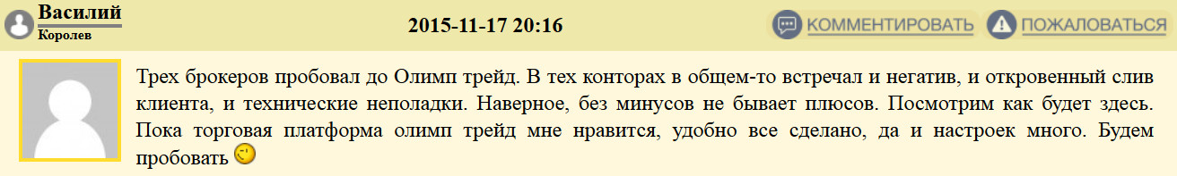 отзыв об Олимп Трейд-4