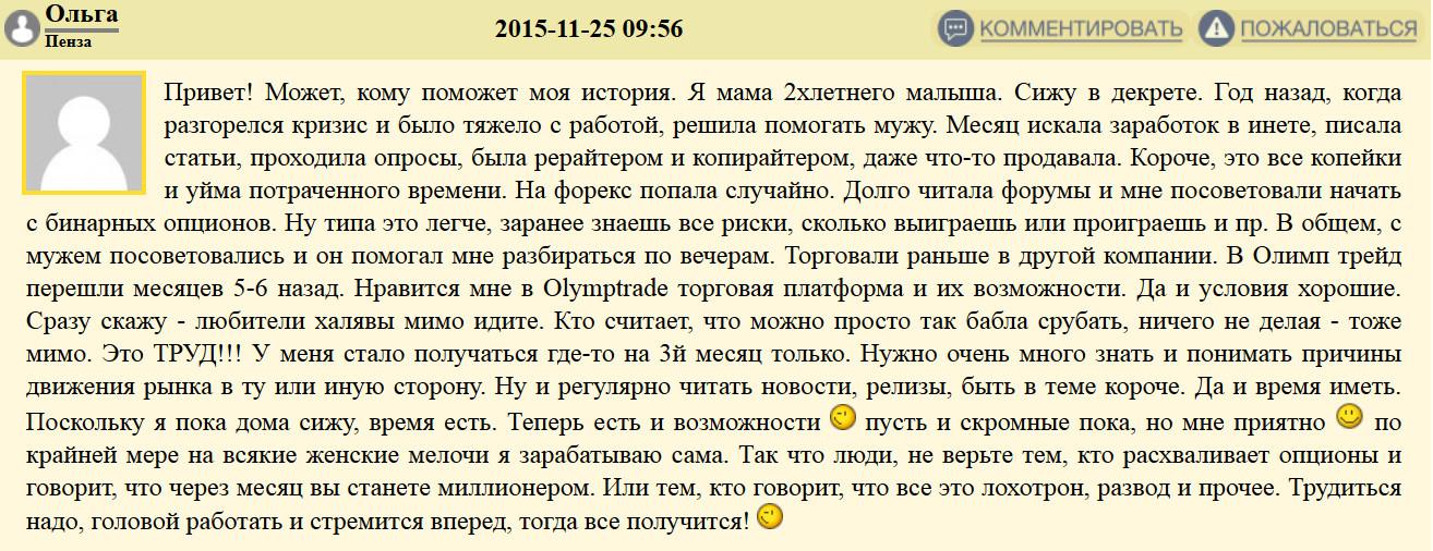 отзыв об Олимп Трейд-5