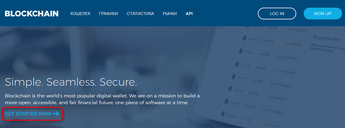 blockchain.info - Создать бесплатный кошелек Bitcoin