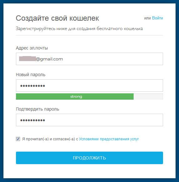 blockchain.info – окно регистрации