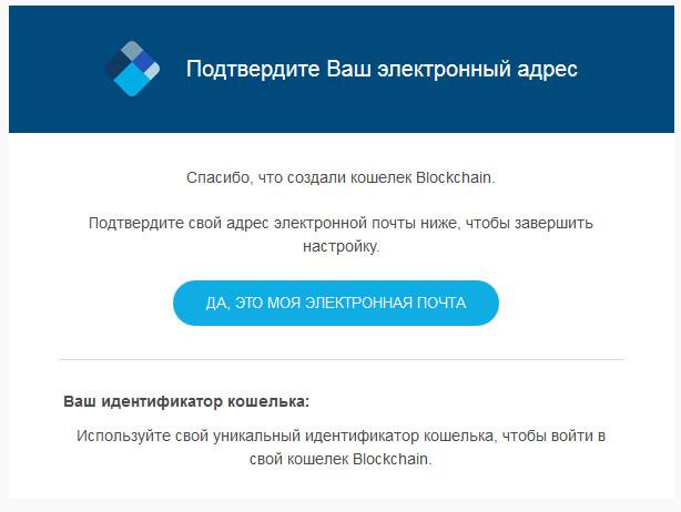 blockchain.info – подтверждение e-mail