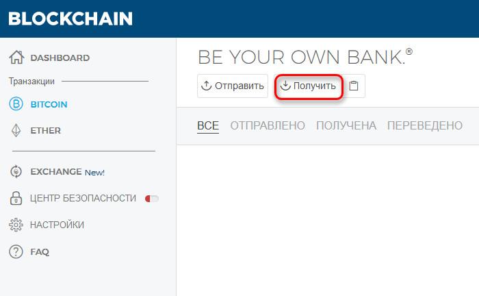 blockchain.info – получить адрес кошелька