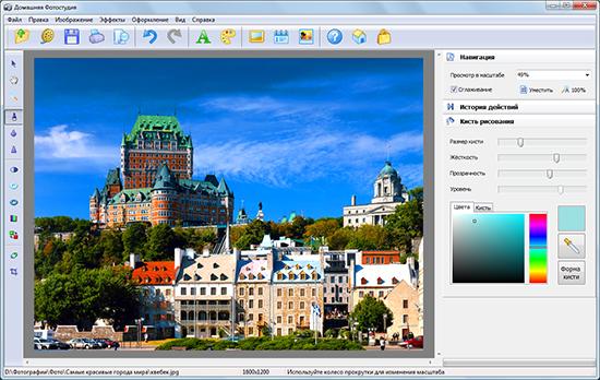 Домашняя Фотостудия скриншот