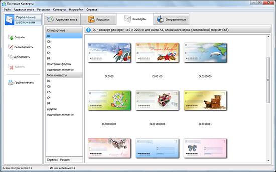 Почтовые Конверты скриншот