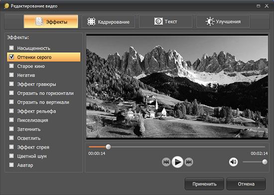 ВидеоМАСТЕР скриншот