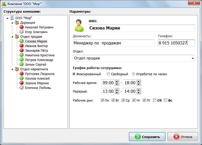 ОфисМЕТРИКА скриншот