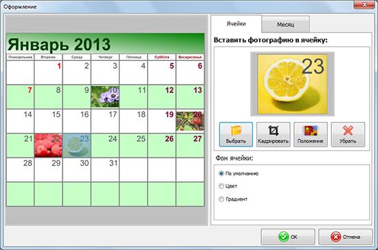 Дизайн Календарей скриншот