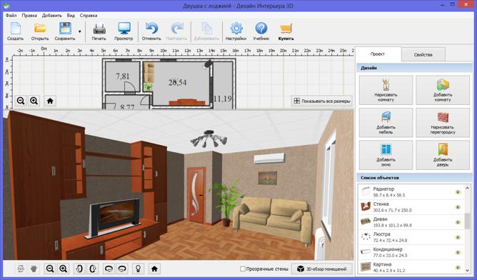 Дизайн Интерьера 3D скриншот