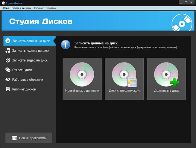 Студия Дисков скриншот