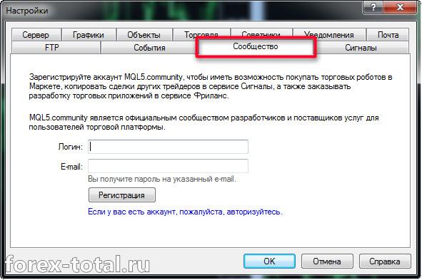 Регистрация провайдера сигналов