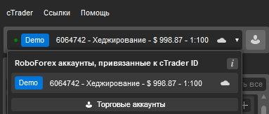 Разные счета в cTrader