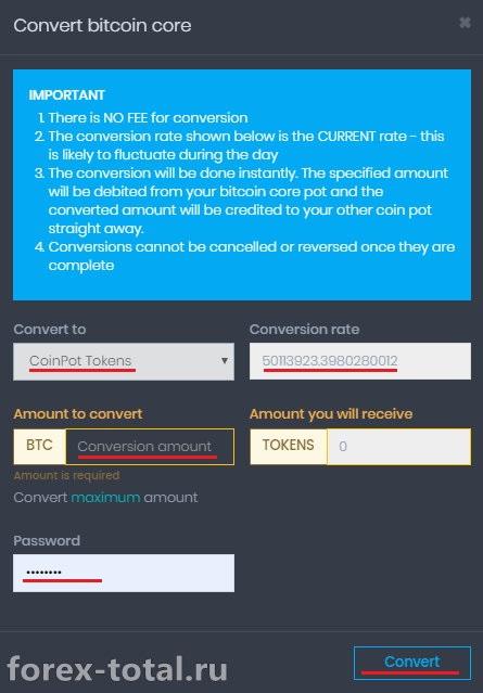 Конвертация криптовалюты в CoinPot