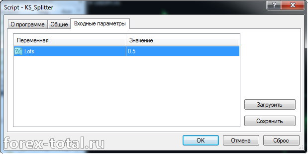 Скрипт KS_Splitter