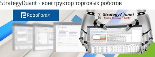 Конструктор торговых роботов StrategyQuant