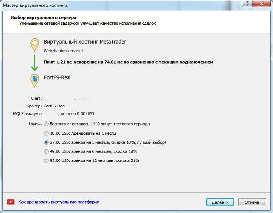 Выбор тарифного плана виртуального сервера МТ4