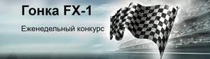 Гонка FX-1