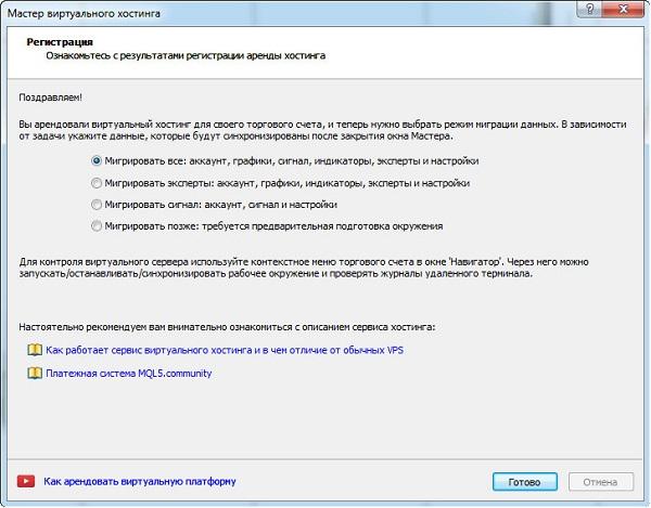 Миграция на виртуальный сервер МТ4