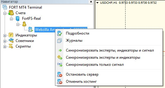 Синхронизация терминала с виртуальным сервером