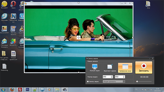 Экранная Камера скриншот