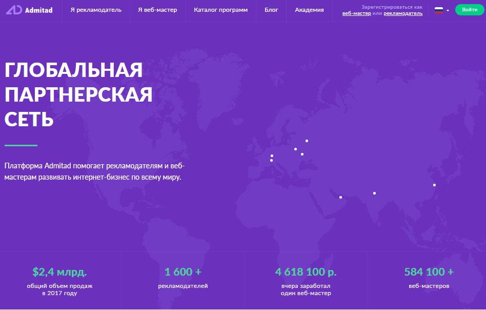 Начало регистрации в Admitad