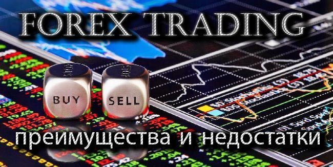 преимущества и недостатки торговли на Форекс