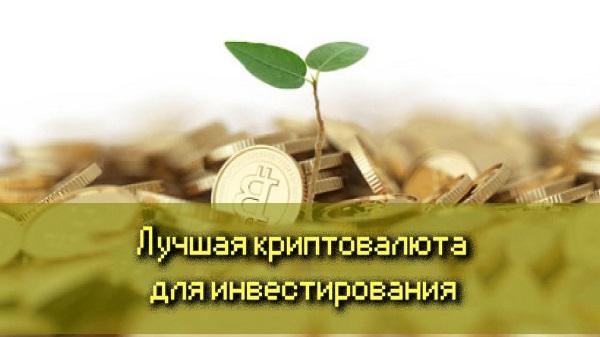 Лучшая криптовалюта для инвестирования