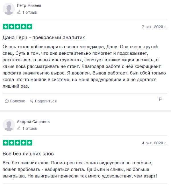 отзывы Барклай Стоун