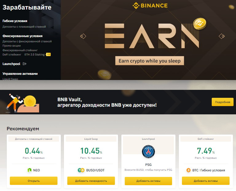 Binance Earn